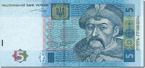 ukrainskaya-grivna
